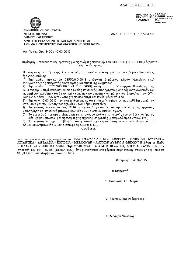 Πρώτη σελίδα του εγγράφου