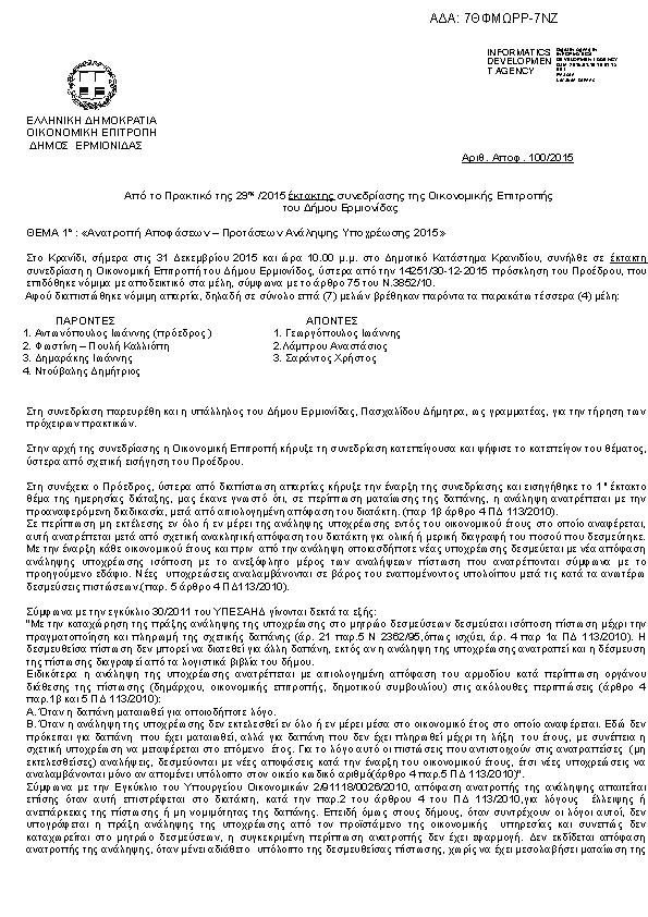 Πληροφορίες και προεπισκόπηση εγγράφου