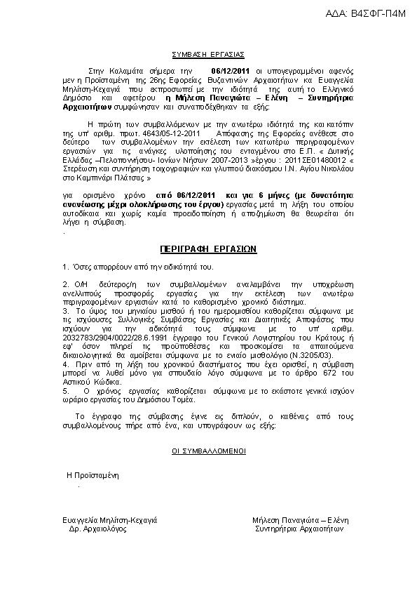 ef11da4eb9 ΥπερΔιαύγεια  αναζήτηση στα άδυτα του Ελληνικού δημοσίου
