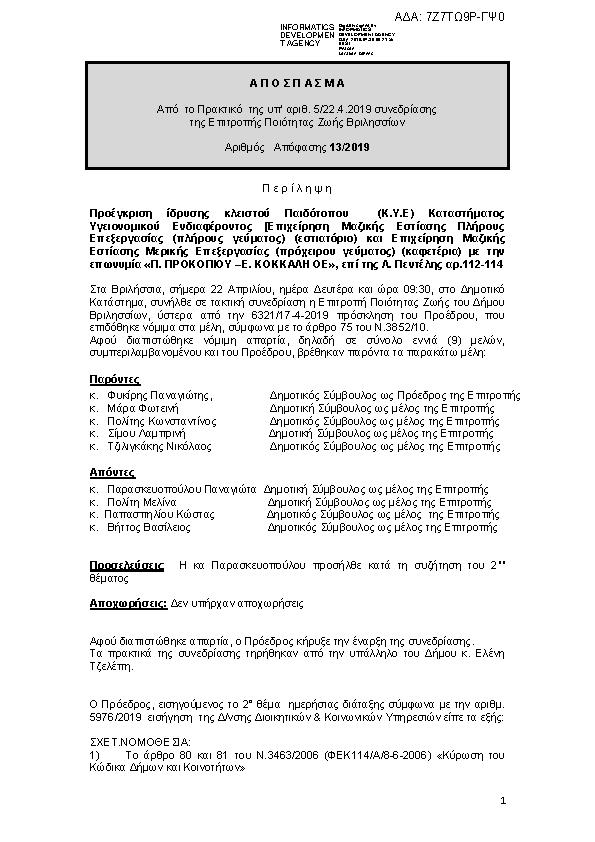 01db320482 Πληροφορίες και προεπισκόπηση εγγράφου