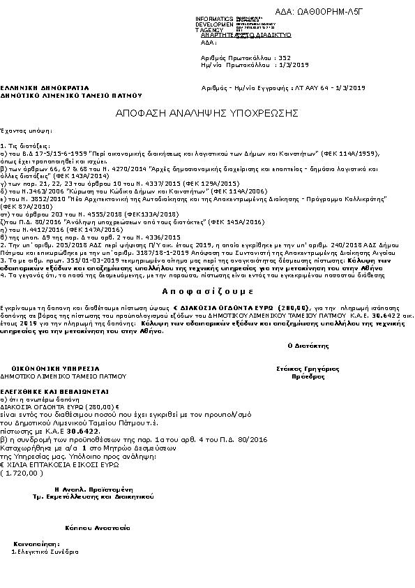 4825ee0b50 Πληροφορίες και προεπισκόπηση εγγράφου