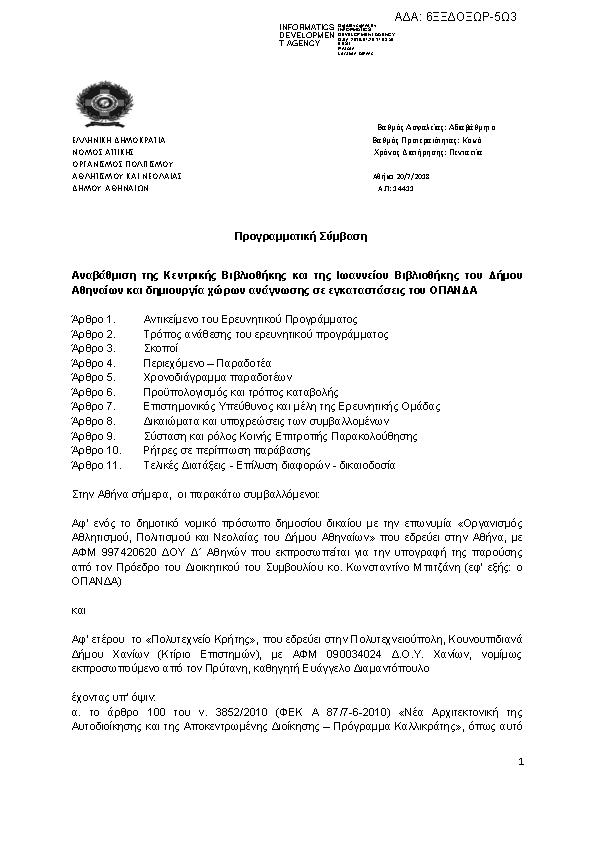 c3e00406aad Πρώτη σελίδα του εγγράφου. Η απόφαση με ΑΔΑ 6ΞΞΔΟΞΩΡ-5Ω3 δημοσιεύθηκε από  την υπηρεσία ΟΡΓΑΝΙΣΜΟΣ ΠΟΛΙΤΙΣΜΟΥ ΑΘΛΗΤΙΣΜΟΥ ΚΑΙ ΝΕΟΛΑΙΑΣ ΔΗΜΟΥ ...