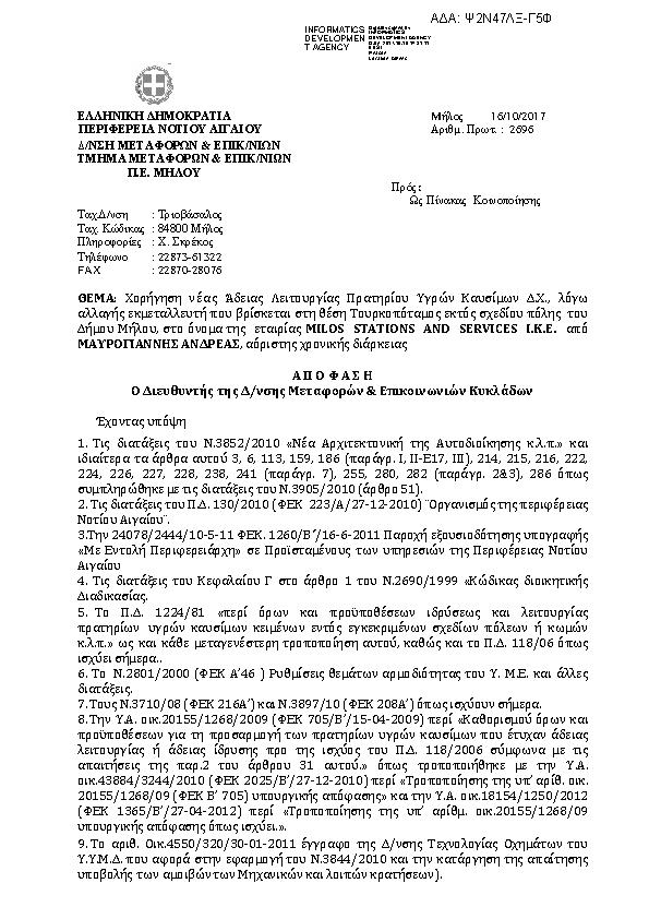 Χορήγηση νέας Άδειας Λειτουργίας Πρατηρίου Υγρών Καυσίμων ∆.Χ ... fefc111379e