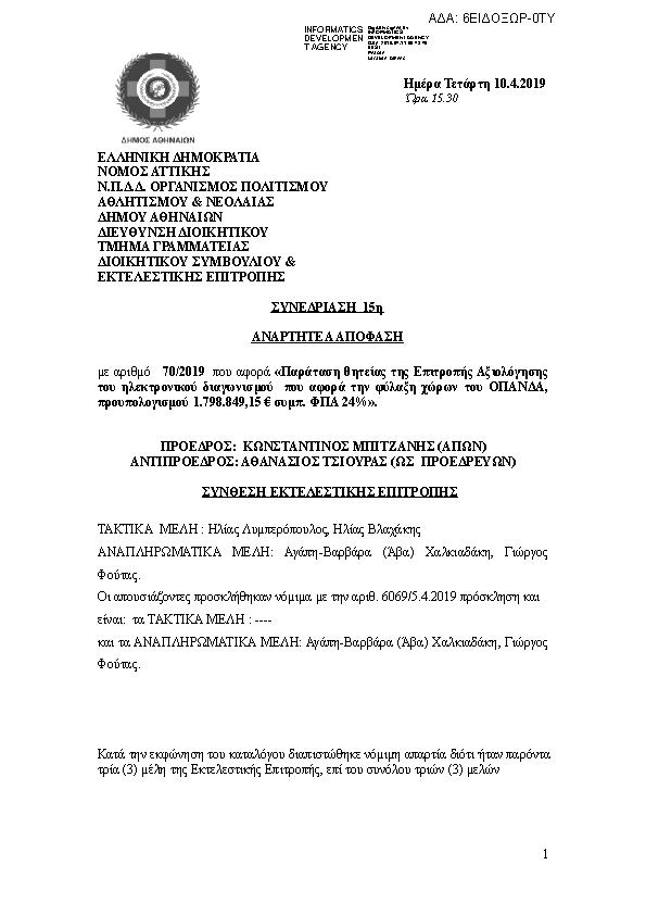 8f6a850373b φύλαξη | ΥπερΔιαύγεια: αναζήτηση στα άδυτα του Ελληνικού δημοσίου